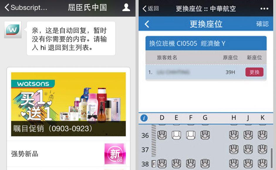 Abbildung 9: Watsons informiert über neue Angebote, China Airlines lässt seine Kunden über WeChat einchecken.